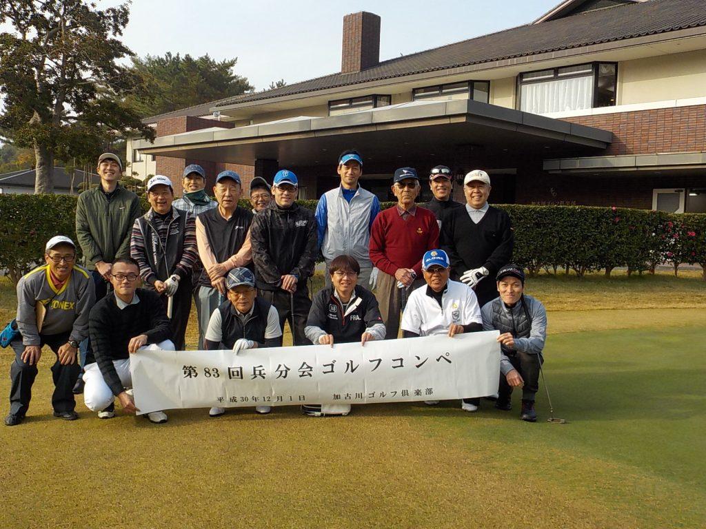第83回 兵分会ゴルフコンペ