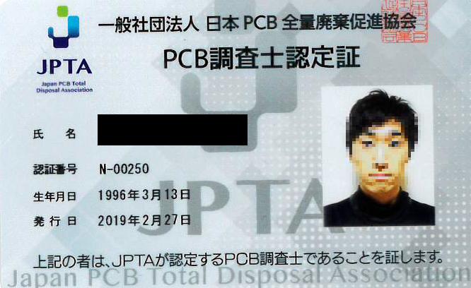 PCB調査士の認定をうけました。