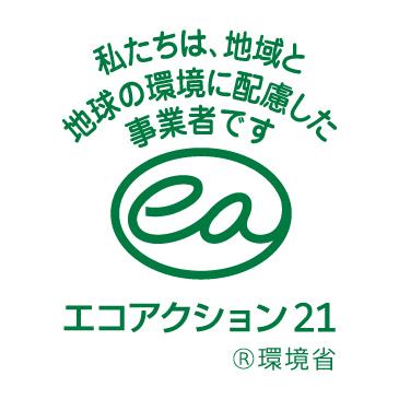 「エコアクション21」 環境レポート
